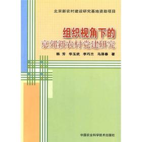 组织视角下的京郊新农村党建研究