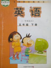 小学英语课本五年级下册,小学英语一年级起点,小学英语课本5年级下册,小学英语课本mm
