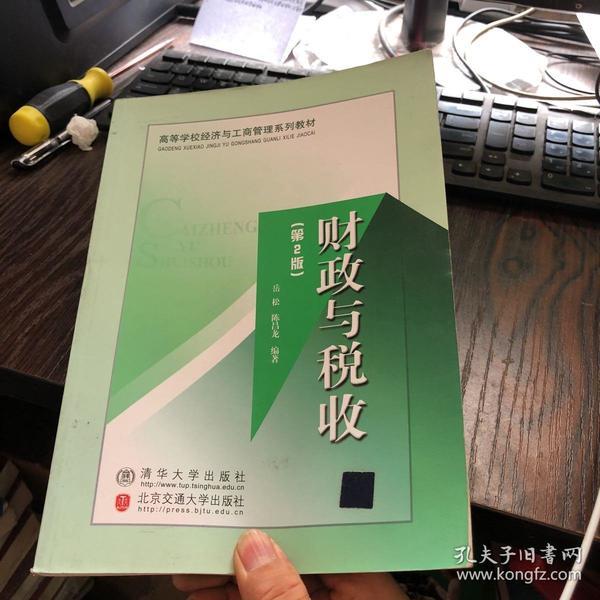 财政与税收(第2版)(高等学校经济与工商管理系列教材)