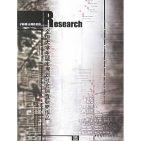 全国大学生城市规划社会调查获奖作品(2005)