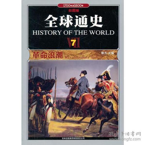 全球通史7:革命浪潮