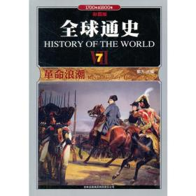 全球通史(7革命浪潮1700年至1800年彩图版)