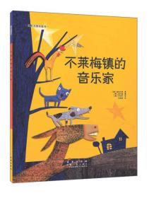 不莱梅镇的音乐家/世界名著美绘本