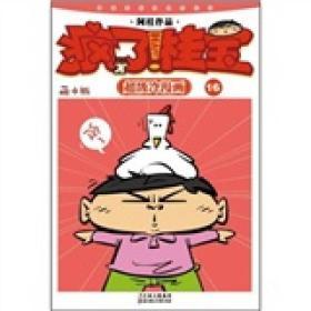 K (正版图书)超级冷漫画:疯了!桂宝(16)