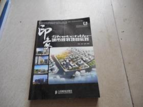 SketchUP印象 城市规划项目实践