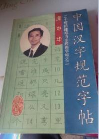 中国汉字规范字帖