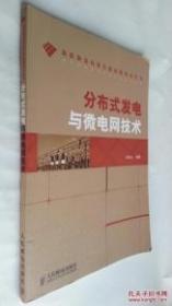 【正版】分布式发电与微电网技术