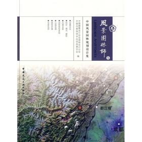 【正版书籍】风景园林师8——中国风景园林规划设计集