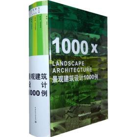 景观建筑设计1000例