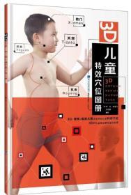 3D儿童特效穴位图册*
