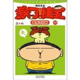 K (正版图书)超级冷漫画:疯了!桂宝(17)
