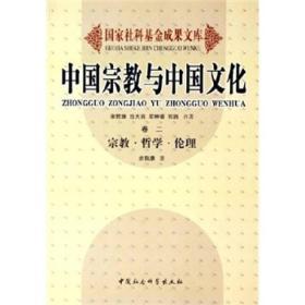 中国宗教与中国文化(卷2):宗教·哲学·伦理【正版库存新书.1版2印.内页干净.极速发货】