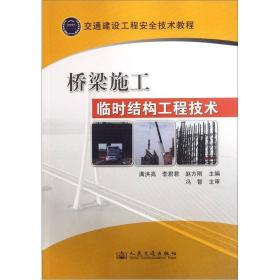 桥梁施工临时结构工程技术
