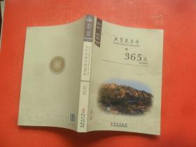 和尚微博 2012: 北京龙泉寺的365天