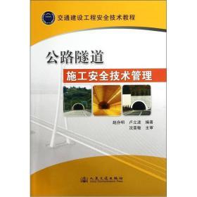 【二手包邮】公路隧道施工安全技术管理 赵存明 卢立波 人民交通
