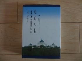 蒙古语句法结构的认知研究(蒙古文)
