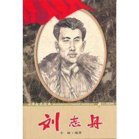少年红色经典 刘志丹