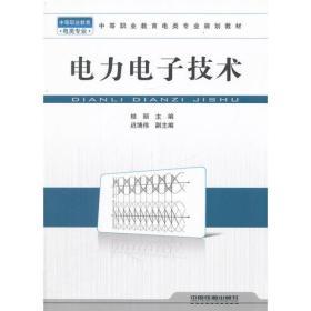電力電子技術