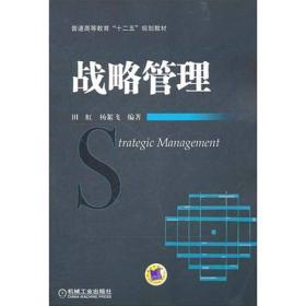 """普通高等教育""""十二五""""规划教材:战略管理"""