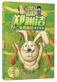 兔王卖耳/郑渊洁十二生肖童话