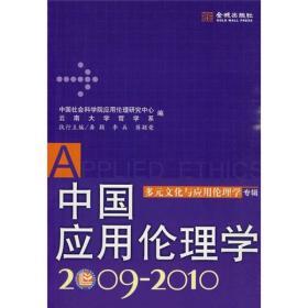 中国应用理论学