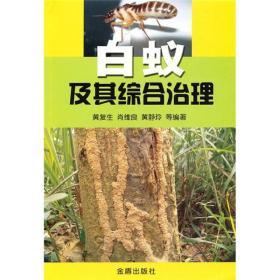 白蚁及其综合治理