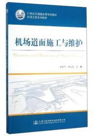 机场道面施工与维护 彭余华 人民交通出版社 2015年08月01日 9787114124525