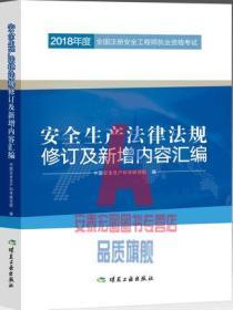 安全生产法律法规修订及新增内容汇编 2018版 煤炭工业