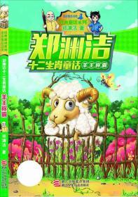 郑渊洁十二生肖童话 羊王称霸/经典童话系列