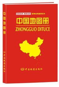 中国地图册(64开革皮 新版)
