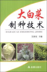 大白菜制种技术