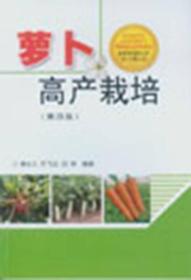 萝卜高产栽培(第4版)