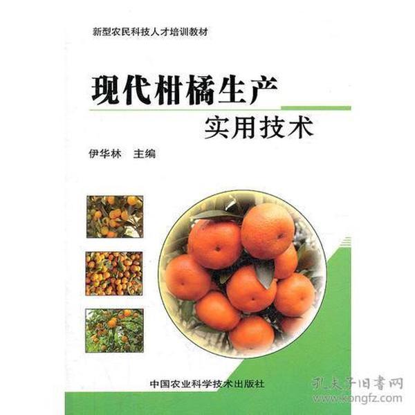 现代柑橘生产实用技术