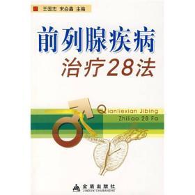 正版 前列腺疾病28法 王国忠 宋焱鑫 金盾出版社