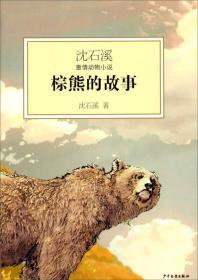 沈石溪激情动物小说:棕熊的故事