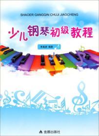 少儿钢琴初级教程