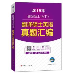 2019翻译硕士(MTI):翻译硕士英语真题汇编