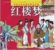中国古典名著彩图注音版红楼梦