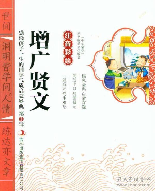 ★中华蒙学注音彩绘-增广贤文