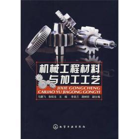 机械工程材料与加工工艺