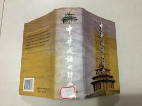 中华成语大辞典  精装馆藏