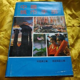 中国城市手册 精装本 扉页有一私章