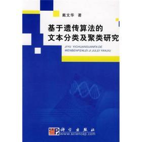 基于遗传算法的文本分类及聚类研究