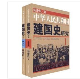 【全新正版十品书】上、下集 2本 大全套850页《中华人民共和国建国史研究(上)(下)(套装共2册)》下面有目录