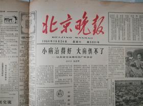北京晚报1964年10月24日 第2221号