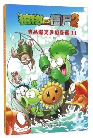 植物大战僵尸2 吉品爆笑多格漫画11