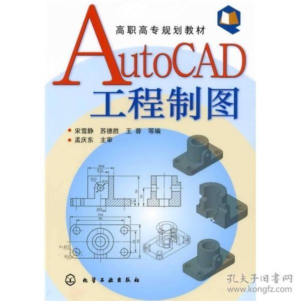 高职高专规划教材:AutoCAD工程制图