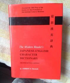 最新汉英辞典