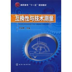 互换性与技术测量 电子资源.图书 余诚英主编 hu huan xing yu ji shu ce liang