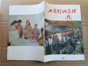 工商行政管理1986.22
